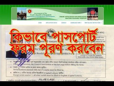 How to fillup Bangladesh Passport application form (Bangla tutorial)