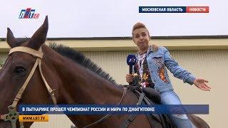 В Лыткарине прошел чемпионат России и мира по джигитовке