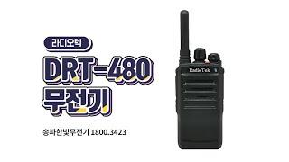 라디오텍 DRT-480 무전기 리뷰