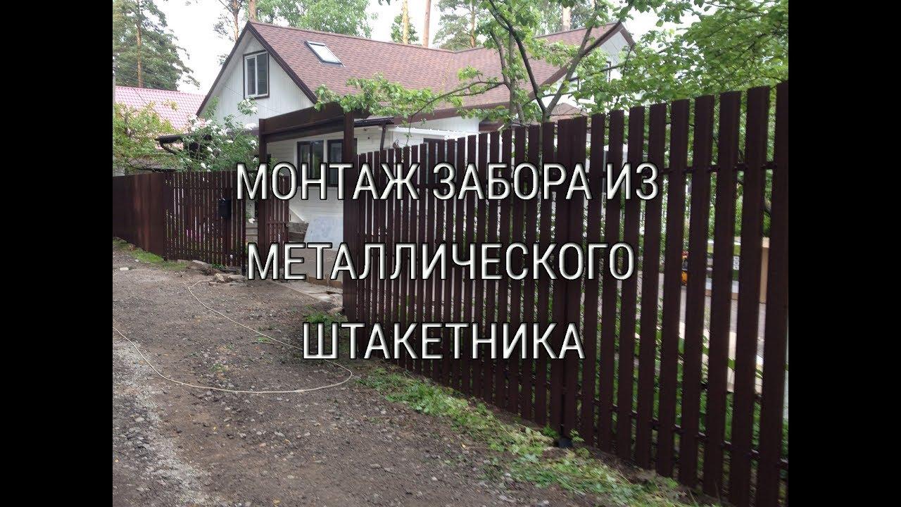 Как установить забор из металлоштакетника своими руками фото 10