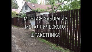 Металлический штакетник, установка забора(, 2017-06-24T19:15:14.000Z)