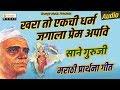 Khara To Ekachi Dharma, Jagala Prem Arpave | Sane Guruji | Prarthana Geet - Orange