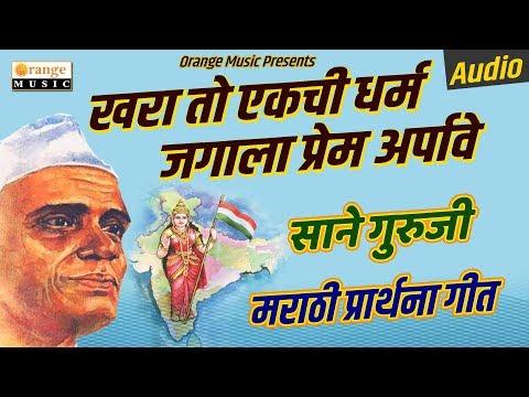 खरा तो एकची धर्म, जगाला प्रेम अर्पावे || साणे गुरूजी || मराठी प्रार्थना गीत || महाराष्ट्र गित