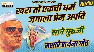 Khara To Ekachi Dharma, Jagala Prem Arpave | Sane Guruji | Prarthana Geet - Orange Music