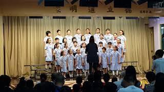 Publication Date: 2018-05-27 | Video Title: SWK 《開放日2018》合唱團表演 1 (石圍角小學)