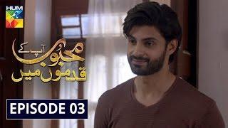 Mehboob Apke Qadmo May Episode 3 HUM TV Drama 1 November 2019