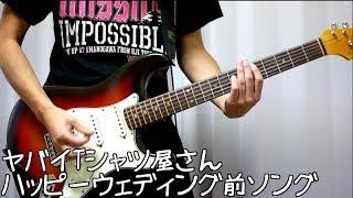 ヤバイTシャツ屋さん - ハッピーウェディング前ソング のギター 弾いて...