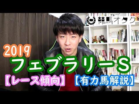 【2019フェブラリーS】とにかく〇〇を狙え!!(レース傾向・有力馬解説)