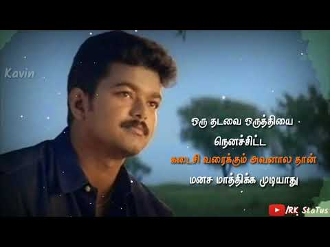 Vijay dialogue in Youth movie for 30 sec whats app Status | RK Status ||