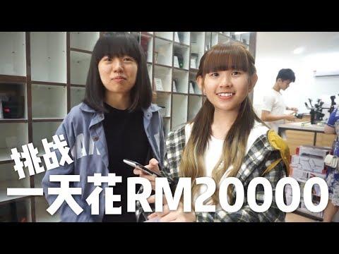 挑战一天花Rm20000!买了什么!?