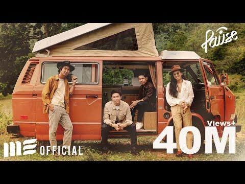 หน้าที่ของความรัก (Mission) - PAUSE Feat. เล็ก พงษธร [OFFICIAL MV]