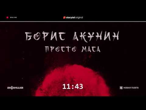 Презентация первого аудиосериала Бориса Акунина 'Просто Маса'