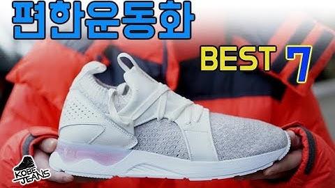 편한 운동화 Top7 [코비진스 랭킹]
