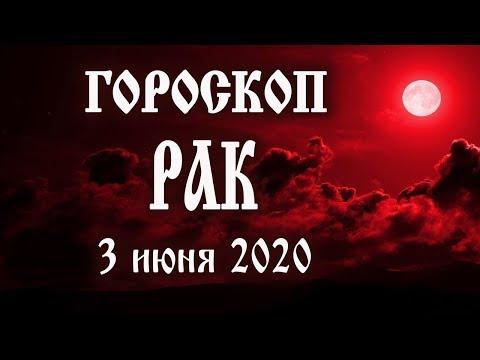 Гороскоп на 3 июня 2020 года Рак ♋ Что нам готовят звёзды в этот день