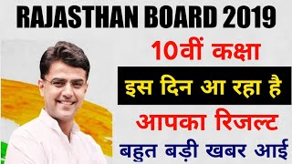 RAJASTHAN BOARD 10th RESULT Date 2020//RAJASTHAN BOARD 10th RESULT KAB AAYEGA 2020//RBSE 10th Result