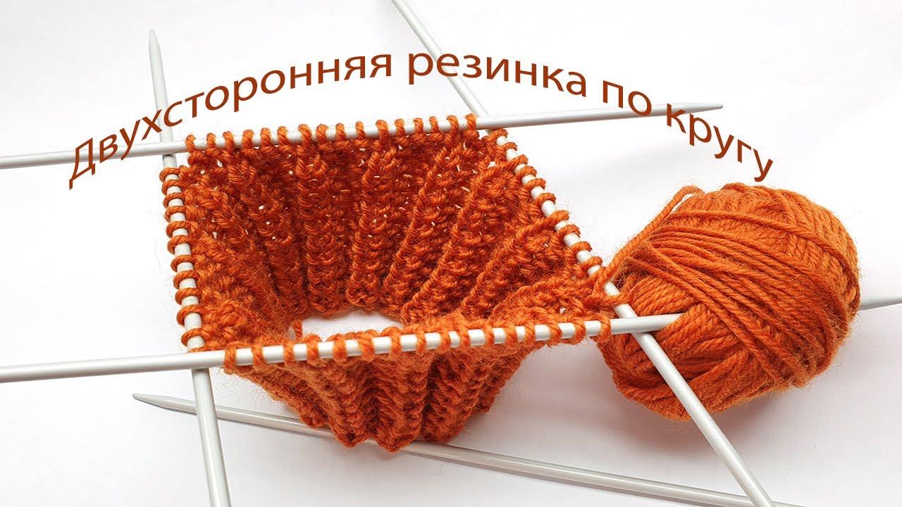 Двухсторонняя резинка по кругу Василиса