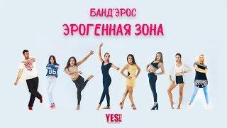 �������� ���� Банд'эрос – Эрогенная зона (Remix) Танцевальная студия YES! Саратов ������