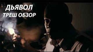 [ТРЕШ] Обзор фильма Дьявол (2010)