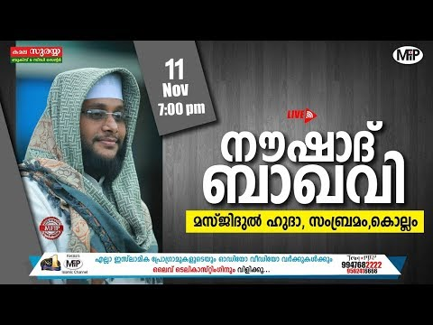 A. M. NOUSHAD BAQAVI | NEW ISLAMIC SPEECH | മസ്ജിദുൽ ഹുദാ, സംബ്രമം,കൊല്ലം  | 11/11/2018