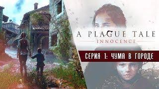 Прощай невинность ● A Plague Tale  Nnocence 1