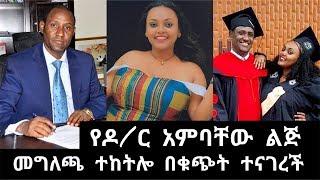 Ethiopia- የዶ/ር አምባቸው ልጅ መዓዛ ከመግለጫው በኋላ በቁጭት ተናገረች