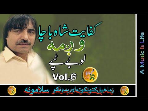 Kifayat Shah Bacha Wagma Lowbay Tappay Vol-6 (Original Sound)