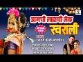 Amchi Ladachi Lek Swarali - Agri Koli Wedding Song - Live Marriage Video Song - Sumeet Music