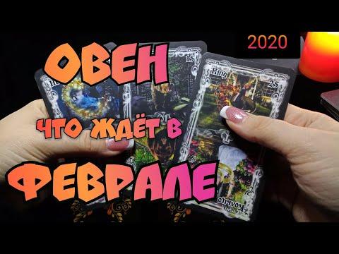 ОВЕН - ФЕВРАЛЬ 2020. Таро - прогноз на месяц