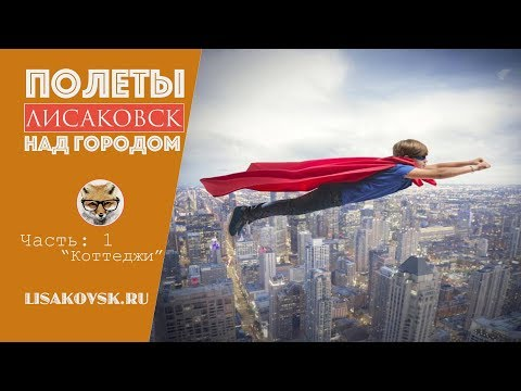 """Лисаковск Полеты над городом: часть 1 """"Коттеджи"""""""