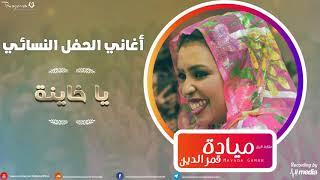 مياده قمر الدين - يا خاينة - الحفل النسائي 2