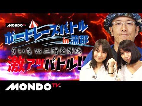 【ボートレースバトル in 蒲郡】ういち vs 二階堂姉妹 激アツバトル!?