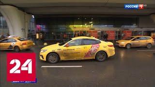 Штрафы не помогли: вокруг аэропорта Внуково дороги блокированы машинами такси - Россия 24