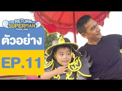 ตัวอย่าง Episode 11 - The Return of Superman Thailand