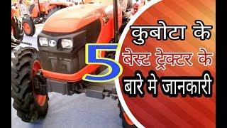 कुबोटा के 5 बेस्ट ट्रेक्टर के बारे मे जानकारी | 5 Best Tractors of Kubota