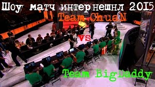 Dota 2 Шоу матч интернешнл 2015 Team BigDaddy vs Team ChuaN. All Star Showmatch TI5