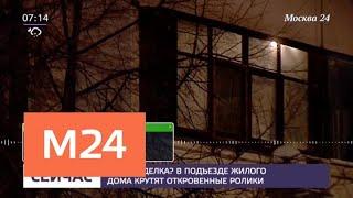 В подъезде жилого дома крутят откровенные ролики - Москва 24