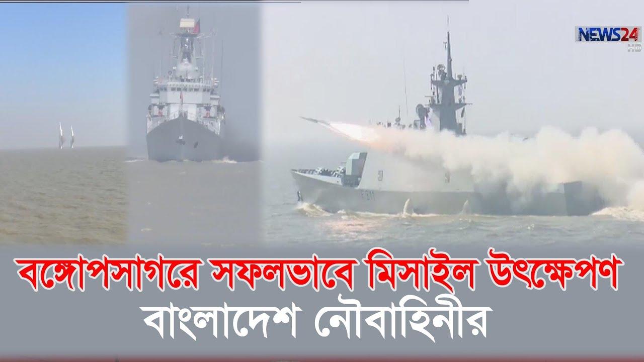বঙ্গোপসাগরে সফলভাবে মিসাইল উৎক্ষেপণ বাংলাদেশ নৌবাহিনীর 15Jan.20| Bangladesh Navy