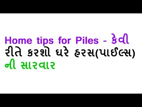 home-tips-for-piles-કેવી-રીતે-કરશો-ઘરે-હરસપાઈલ્સની-સારવાર