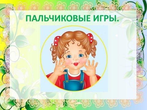 Музыкальные и пальчиковые игры в детском саду