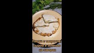 Лаваш с творогом сыром и укропом на сковороде. Чудо-завтрак