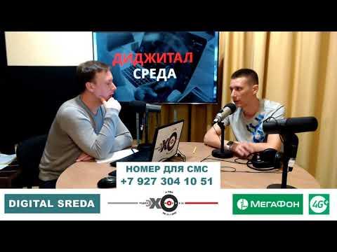 Digital Sreda Руслан Арсланов о ремонте телефонов, смартфонов и прочих гаджетов