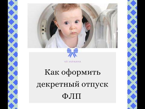 Оформление декретного отпуска ФЛП Украина//ФОП//Декретные выплаты фондом соцстраха ЧП,детские деньги