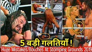 5 Huge Mistakes/Botches At Stomping Grounds ! WWE Stomping Grounds 23, June 2019 Highlight Results
