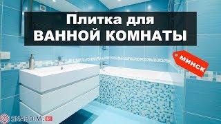 Плитка для ванной в Минске. Популярные коллекции и фото интерьеров cмотреть видео онлайн бесплатно в высоком качестве - HDVIDEO
