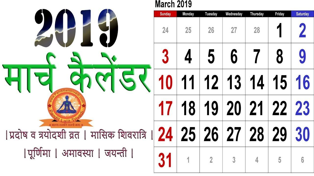 Hindu Calendar 2020 March.March 2019 Calendar India 2019 March Calendar With Holidays Hindu Calendar 2019 Festivals