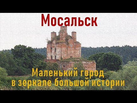 STORY About HiSTORY: Мосальск. Маленький город в зеркале большой истории