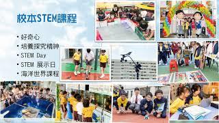 Publication Date: 2021-01-24 | Video Title: 中華基督教會基華小學課程簡介(2020)
