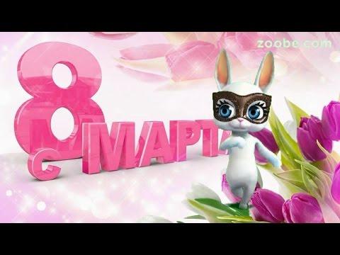 Zoobe Зайка Поздравление с 8 марта подруге! - Как поздравить с Днем Рождения