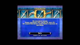 Корсары 2 (Обзор оружия 1-2) Часть 31