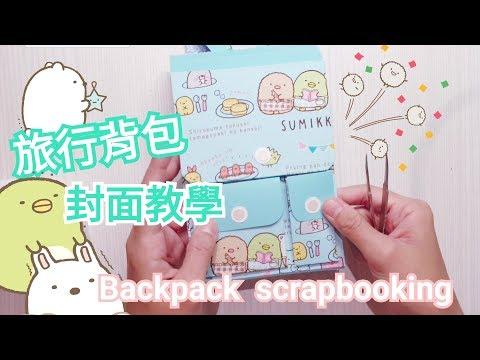 ①旅行背包封面製作♥backpack Scrapbook page ideas(卡若琳手工書)